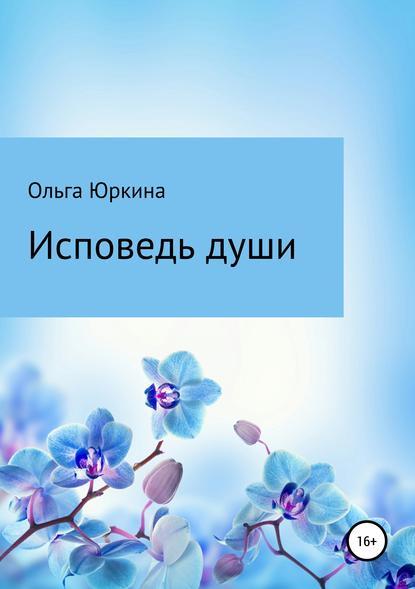 Ольга Валентиновна Юркина Исповедь души