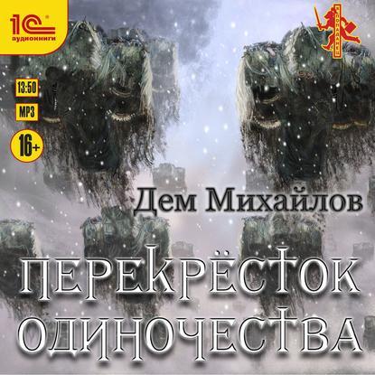 Дем Михайлов ПереКРЕСТок одиночества михайлов дем кроу азы мастерства