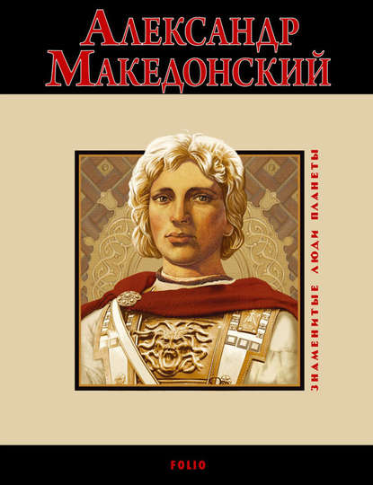 Владислав Карнацевич Александр Македонский