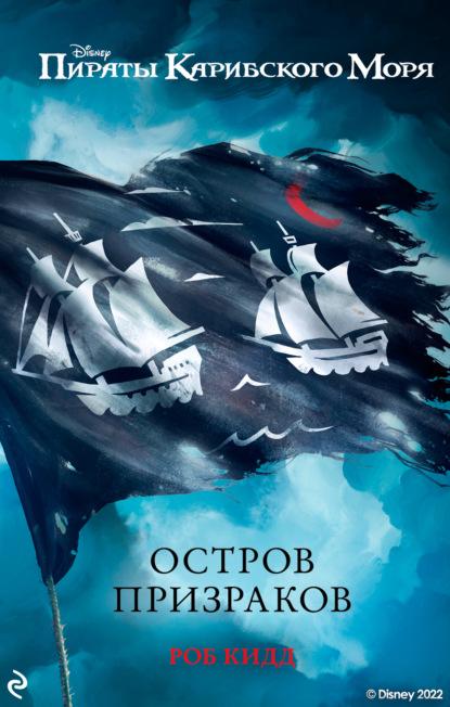 Роб Кидд Пираты Карибского моря. Остров призраков роб кидд проклятие меча