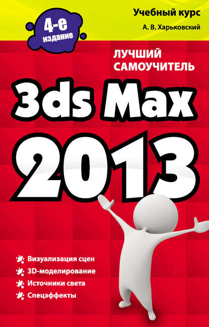 Александр Харьковский 3ds Max 2013. Лучший самоучитель александр горелик самоучитель 3ds max 2018