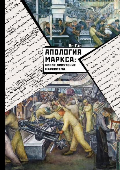 Ян Гэн Апология Маркса: Новое прочтение Марксизма учение маркса 21 век капитал формции противоречия м