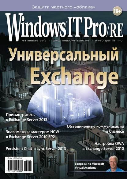 Фото - Открытые системы Windows IT Pro/RE №01/2013 операционная система microsoft windows 10 pro russian usb box