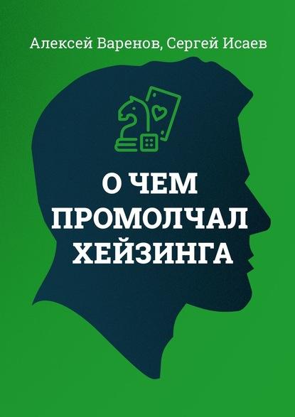 Алексей Варенов Очем промолчал Хейзинга 0 pr на 100