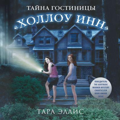 Эллис Тара Тайна гостиницы Холлоу Инн (#1) обложка