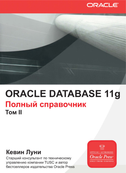 Кевин Луни Oracle Database 11g. Полный справочник. Том 2 deepak vohra processing xml documents with oracle jdeveloper 11g lite