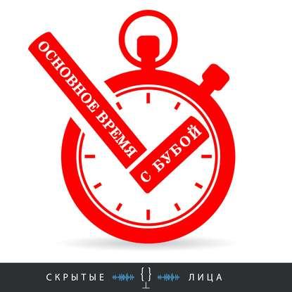 Фото - Митя Якушкин Выпуск 30 митя якушкин выпуск 71