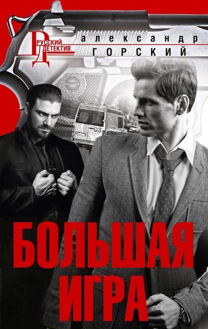 Большая игра - Горский Александр