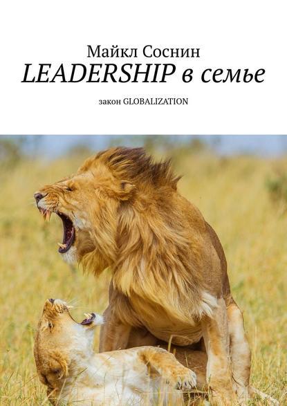 LEADERSHIP всемье. Закон GLOBALIZATION