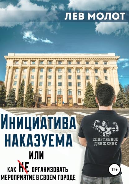 Дмитрий Шарий Инициатива наказуема, или Как не организовать мероприятие в своем городе