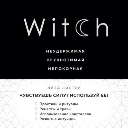 Листер Лиза Witch. Неудержимая. Неукротимая. Непокорная обложка