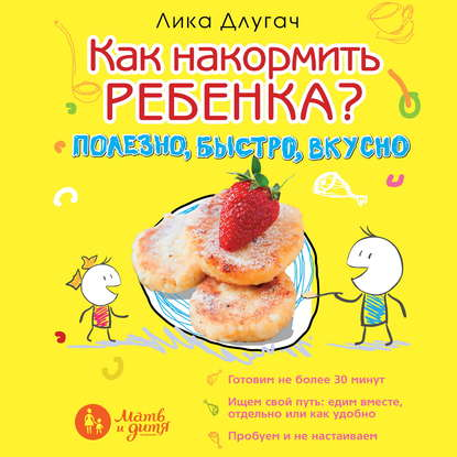 Длугач Лика Как накормить ребенка обложка