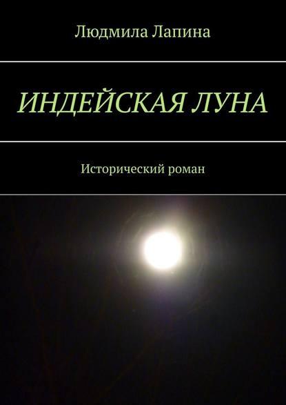 Людмила Лапина Индейскаялуна. Исторический роман недорого