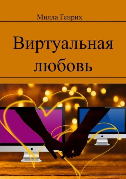 Генрих Милла Виртуальная любовь