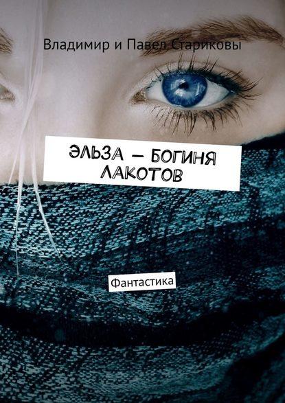 цена на Владимир иПавел Стариковы Эльза– богиня Лакотов. Фантастика