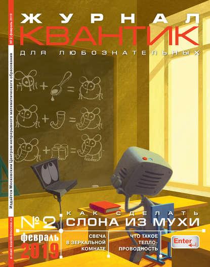 Группа авторов Квантик №02/2019 квантик 5 май 2014