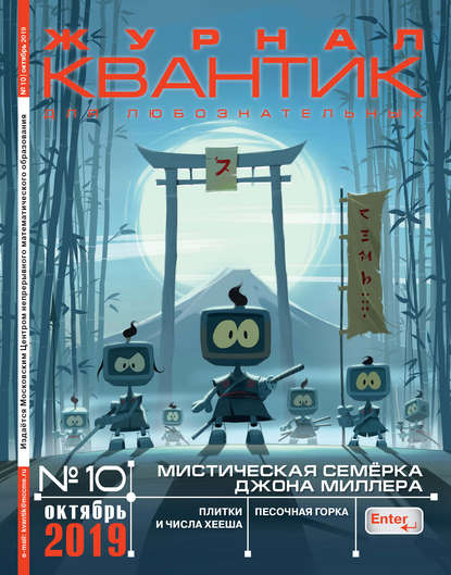Группа авторов Квантик №10/2019 квантик 5 май 2014