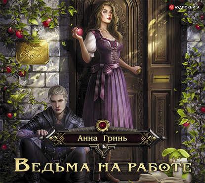Анна Гринь Ведьма на работе анна гринь ведьма на работе