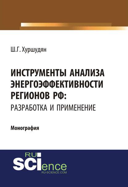 Ш. Г. Хуршудян Инструменты анализа энергоэффективности регионов РФ: разработка и применение