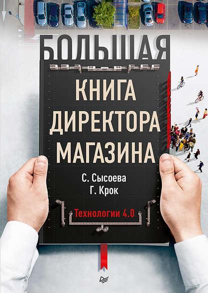 Гульфира Крок Большая книга директора магазина. Технологии 4.0