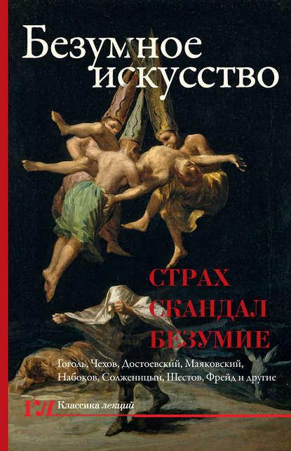 Группа авторов Безумное искусство. Страх, скандал, безумие лолита красногорск