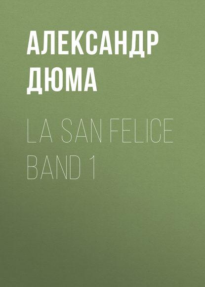 Фото - Александр Дюма La San Felice Band 1 александр дюма la san felice tome 06