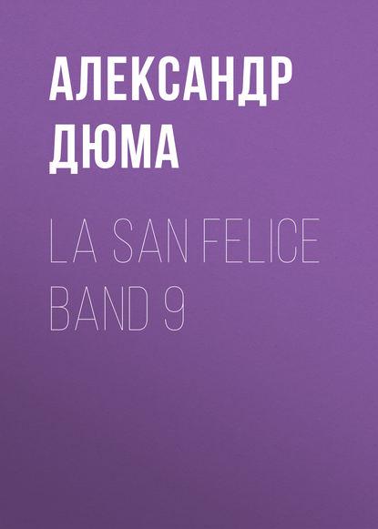 Фото - Александр Дюма La San Felice Band 9 александр дюма la san felice tome 06