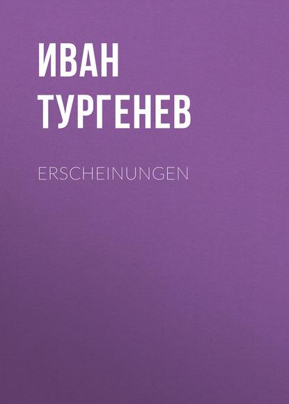 Иван Тургенев Erscheinungen иван тургенев erscheinungen