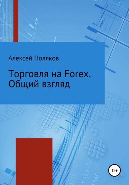 Фото - Алексей Поляков Торговля на Forex. Общий взгляд алексей поляков торговля на forex общий взгляд