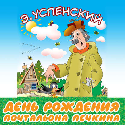 Эдуард Успенский День рождения почтальона Печкина