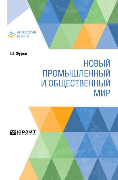 И. А. Шапиро Новый промышленный и общественный мир