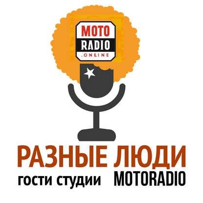 Моторадио Юрий Охочинский о своем юбилее и новом альбоме. Премьера песен!