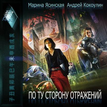 Марина Ясинская По ту сторону отражений