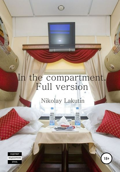 Фото - Nikolay Lakutin In the compartment. Full version nikolay lakutin quest the drummer s soul all the parts complete collection