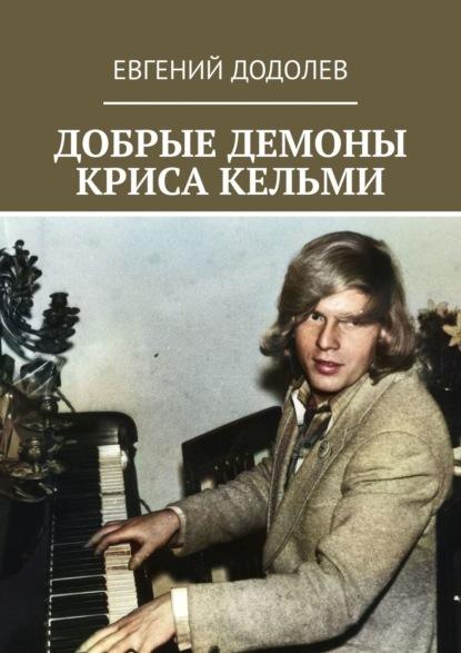 Евгений Додолев Добрые демоны Криса Кельми
