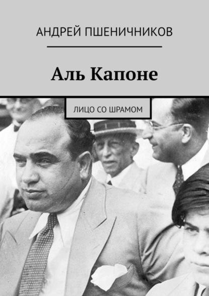 Андрей Пшеничников аудиокнига Аль Капоне. Лицо со шрамом