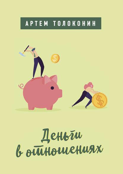Артем Толоконин Деньги в отношениях