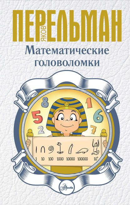 Яков Перельман Математические головоломки смыкалова е в математические каникулы игры и головоломки