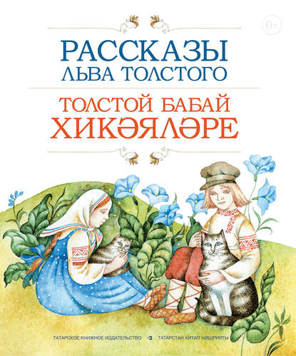 Лев Толстой Рассказы Льва Толстого / Толстой бабай хикәяләре