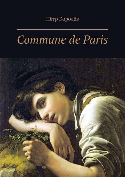 Пётр Королёв Commune de Paris