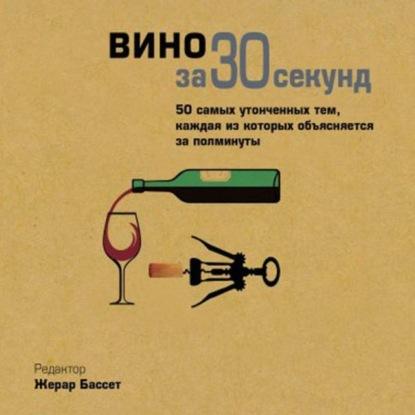 Майк Голдсмит — Вино за 30 секунд