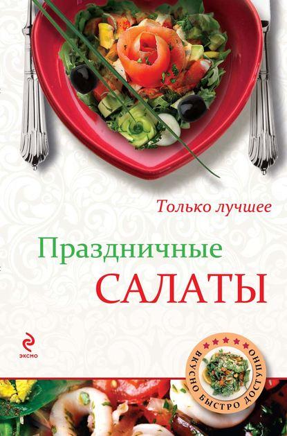Фото - Группа авторов Праздничные салаты любомирова к консервированные салаты вкусно и полезно