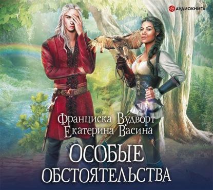 Фото - Екатерина Васина Особые обстоятельства екатерина васина темный принц узы согласия