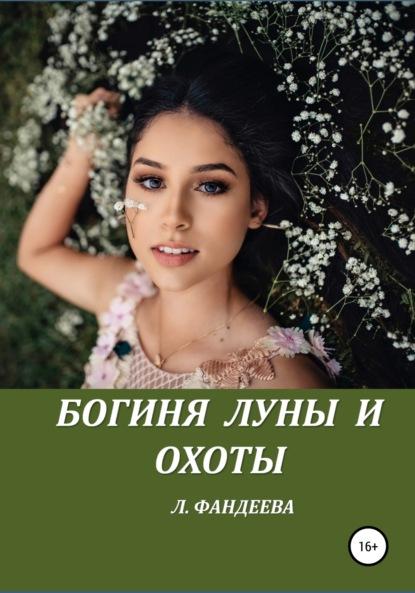 Лилия Фандеева Богиня луны и охоты ws 486 1часы исида богиня материнства и плодородия
