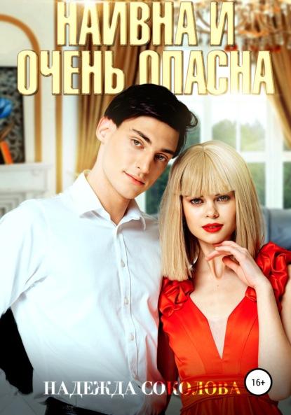 Фото - Надежда Игоревна Соколова Наивна и очень опасна кружка все люди как люди а я королева