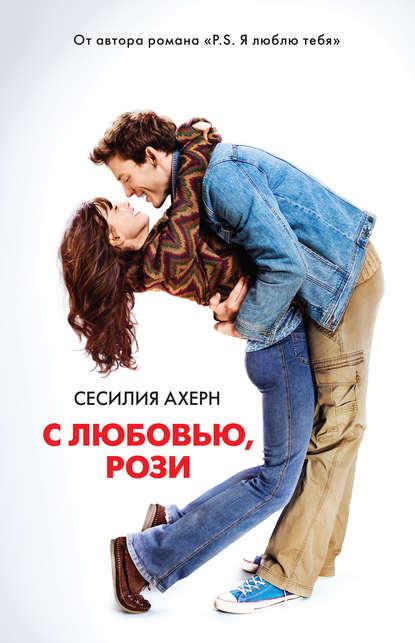 Сесилия Ахерн. С любовью, Рози