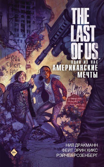 The Last of Us. Одни из нас.