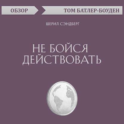 Том Батлер-Боудон Не бойся действовать. Шерил Сэндберг (обзор)