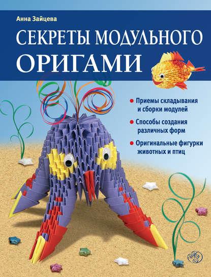 Фото - Анна Зайцева Секреты модульного оригами зайцева анна анатольевна секреты модульного оригами