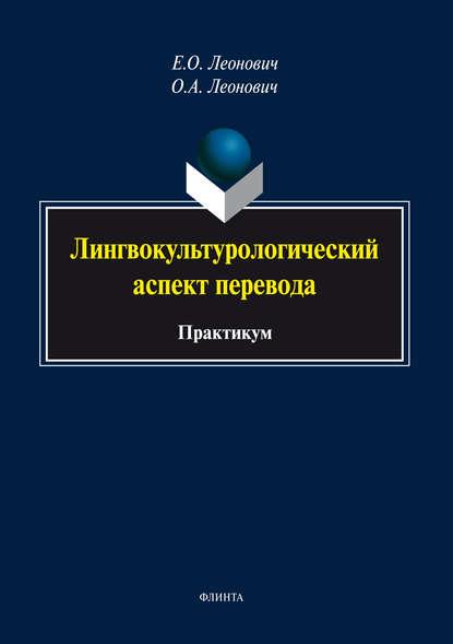 О. А. Леонович Лингвокультурологический аспект перевода леонович а а чудеса техники